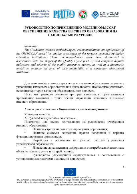Guidelines on QA model application in Russian m